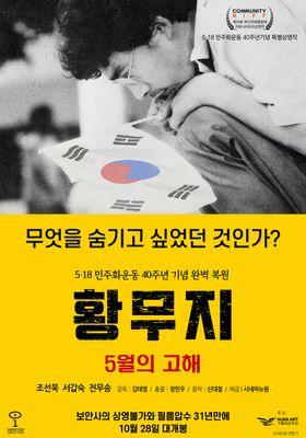 황무지 5월의 고해의 포스터