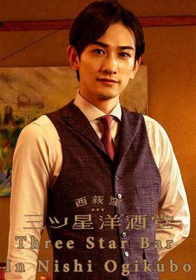 니시오기쿠보 삼성 양주당의 포스터