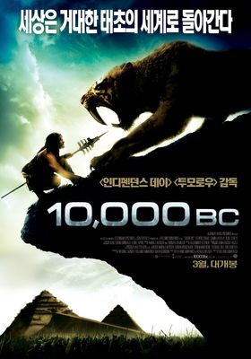 『紀元前1万年』のポスター