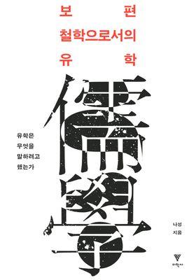 보편 철학으로서의 유학's Poster