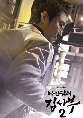 『浪漫ドクター キム・サブ2』のポスター