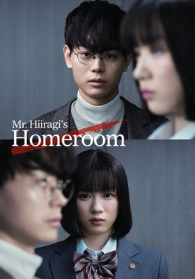 Mr. Hiiragi's Homeroom 's Poster