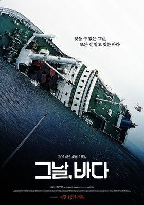 『その日、海』のポスター