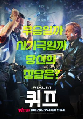 Quiz 's Poster