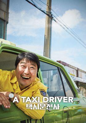 『タクシー運転手 約束は海を越えて』のポスター