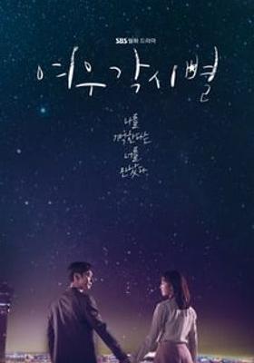 Where Stars Land 's Poster