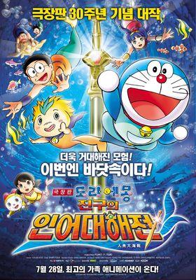 『映画ドラえもん のび太の人魚大海戦』のポスター