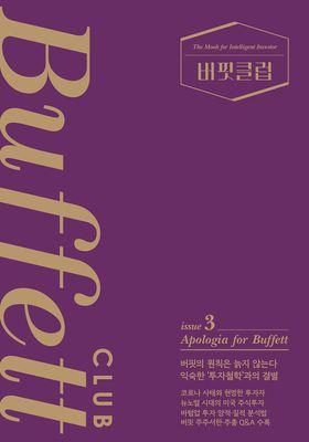 버핏클럽 issue's Poster