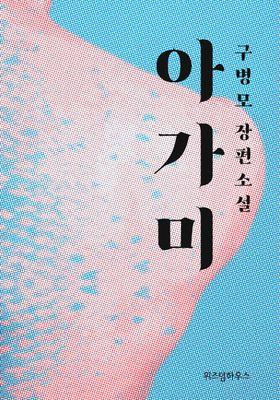 아가미's Poster