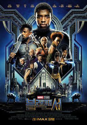 블랙 팬서의 포스터
