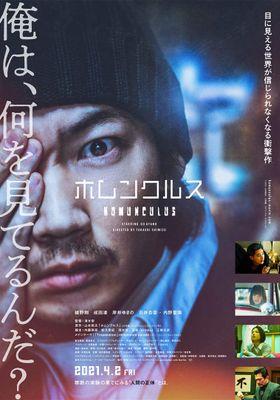『ホムンクルス』のポスター