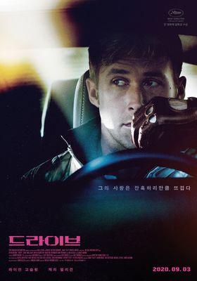 『ドライヴ』のポスター