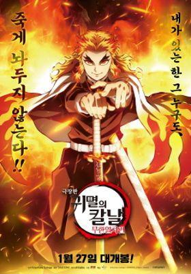 극장판 귀멸의 칼날 무한열차편의 포스터