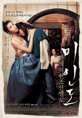 『美人図』のポスター