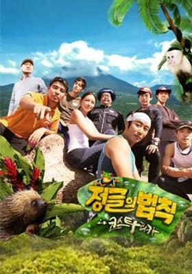 Law of the Jungle in Costa Rica's Poster