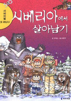 시베리아에서 살아남기's Poster