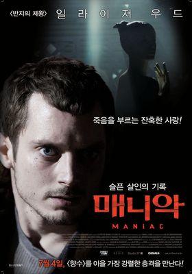 『マニアック(2012)』のポスター