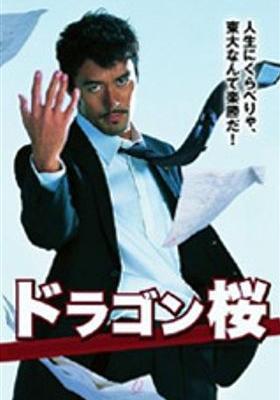 『ドラゴン桜』のポスター