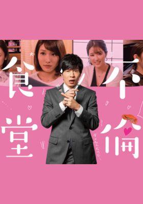 Furin Shokudou Season 1's Poster