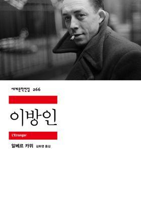 『이방인』のポスター