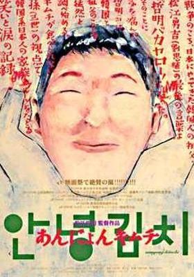 안녕 김치의 포스터