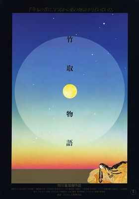 The Princess from the Moon's Poster