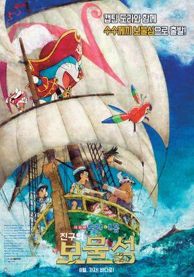 극장판 도라에몽: 진구의 보물섬의 포스터