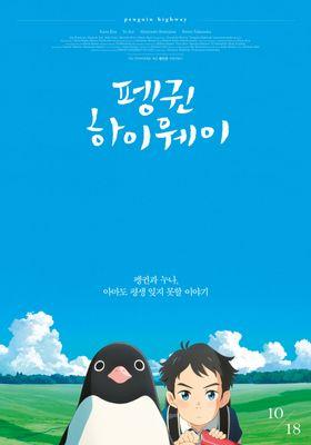 『ペンギン・ハイウェイ』のポスター