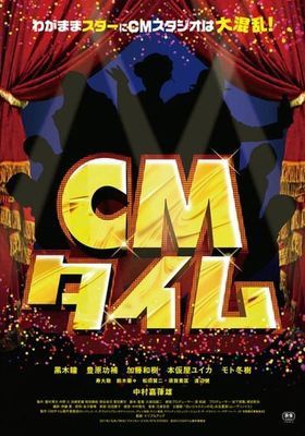 CM타임의 포스터
