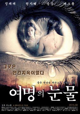 여명의 눈물의 포스터