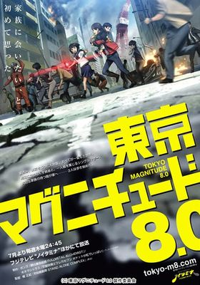 Tokyo Magnitude 8.0: The Movie's Poster
