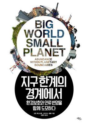 『지구 한계의 경계에서』のポスター