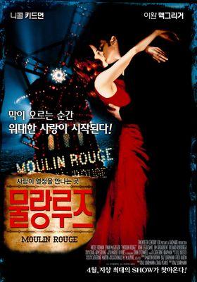 『ムーラン・ルージュ』のポスター