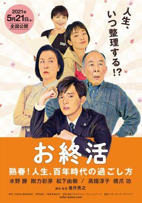 『お終活 熟春!人生、百年時代の過ごし方』のポスター
