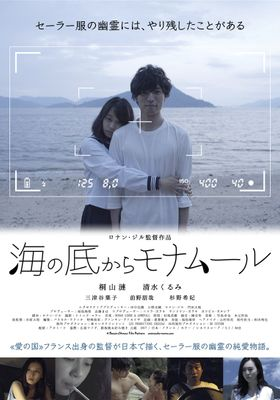 I WANT TO BE LOVED's Poster