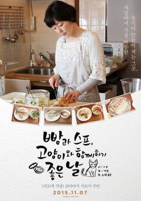 『パンとスープとネコ日和』のポスター