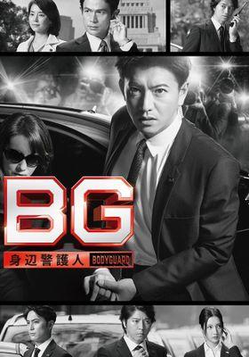 BG ~신변경호인~의 포스터