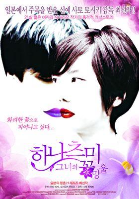 하나츠미-그녀의 꽃망울의 포스터