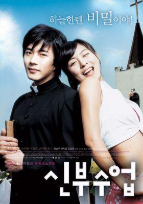 『恋する神父』のポスター