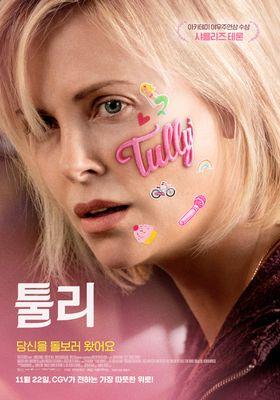 툴리의 포스터
