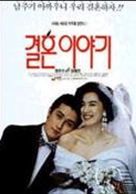 결혼 이야기의 포스터