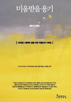 미움받을 용기's Poster