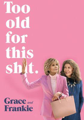 『グレイス&フランキー シーズン5』のポスター