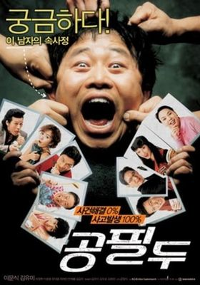 Detective Mr. Gong's Poster