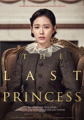 『ラスト・プリンセス 大韓帝国最後の皇女』のポスター