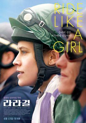 『ライド・ライク・ア・ガール』のポスター