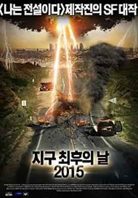 지구 최후의 날 2015의 포스터