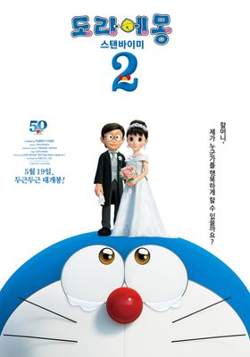 Stand by Me Doraemon 2's Poster