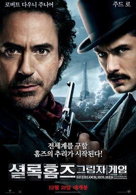 셜록 홈즈: 그림자 게임의 포스터