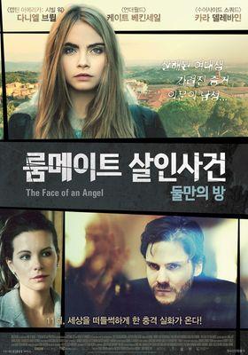 룸메이트 살인사건: 둘만의 방의 포스터